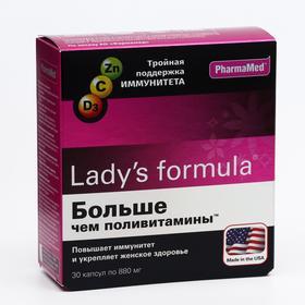 Леди-с формула «Больше чем поливитамины», 30 капсул по 880 мг