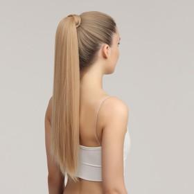 Хвост накладной, прямой волос, на резинке, 60 см, 100 гр, цвет блонд