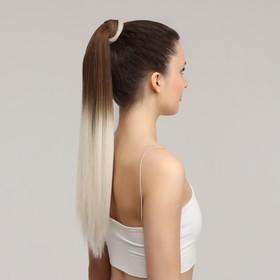 Хвост накладной, прямой волос, на резинке, 60 см, 100 гр, цвет омбре русый/молочный