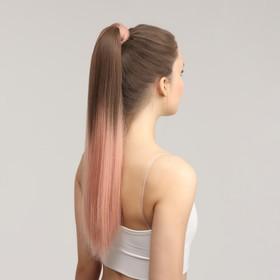 Хвост накладной, прямой волос, на резинке, 60 см, 100 гр, цвет омбре русый/пепельно-розовый
