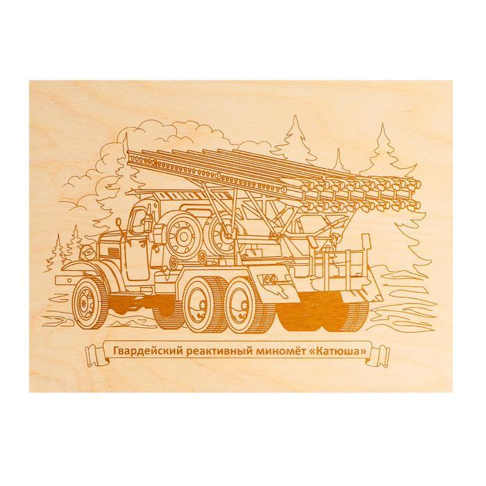 Доска для выжигания «Гвардейский реактивный миномёт «Катюша» - фото 7451845