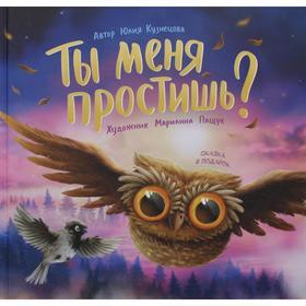 «Ты меня простишь?», Кузнецова Юлия