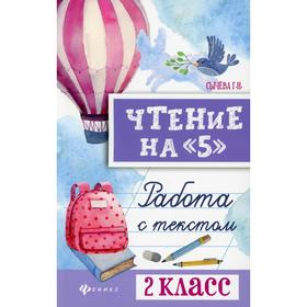 Чтение на «5». работа с текстом. 2 класс. 4-е издание. Сычёва Галина Николаевна