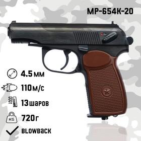 Пистолет пневматический МР-654К-20 кал.4,5мм