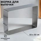 """Форма для выпечки и выкладки """"Прямоугольная"""", H-8,5 см, 22 х 32 см - фото 730296"""