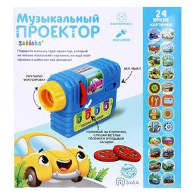 Музыкальный проектор «Весёлые машинки», 3 слайда, звук, свет - фото 7452299