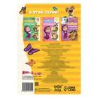 """Книга """"Найди отличия 1 уровень"""", Маша и Медведь, 12 стр. - фото 106799110"""