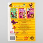 """Книга """"Найди отличия 1 уровень"""", Маша и Медведь, 12 стр. - фото 106799111"""