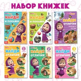 """Набор книг """"Найди отличия"""", Маша и Медведь, 6 книг по 12 стр."""