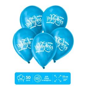 """Шар латексный 12"""" «С днём рождения, дедушка» 50 шт. - фото 7453360"""