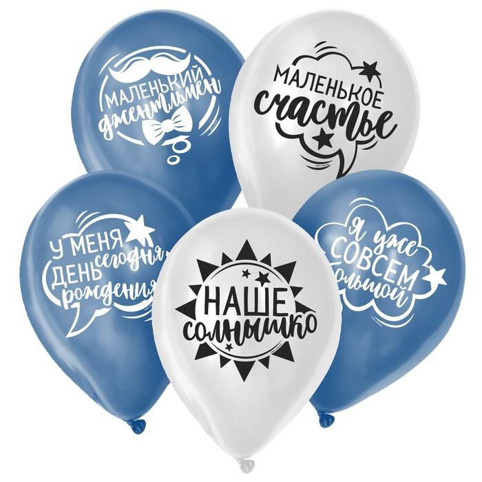 """Шар латексный 12"""" «День рождения» малыш, 25 шт. ХРОМ - фото 7453370"""