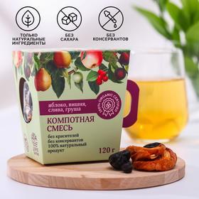 Смесь сухофруктов «100% полезно», вкус: яблоко, вишня, слива, груша,120 г. БЕЗ САХАРА И КОНСЕРВАНТОВ