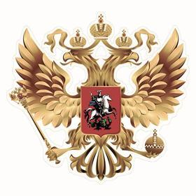 """Наклейка на авто """"Герб России"""", вид №1, золото, 100*100 мм"""
