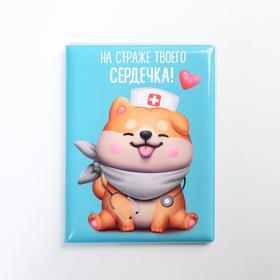 """Обложка на ветеринарный паспорт для собаки """"на страже твоего сердечка !"""""""