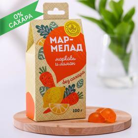 Мармелад веганский «100% натурально», вкус: морковь и лимон, БЕЗ САХАРА, 100 г.