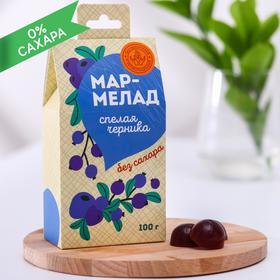 Мармелад веганский «100% натурально», вкус: спелая черника, БЕЗ САХАРА, 100 г.