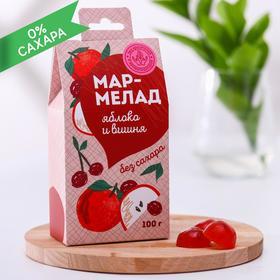 Мармелад веганский «100% натурально», вкус: яблоко и вишня, БЕЗ САХАРА, 100 г.
