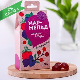 Мармелад веганский «100% натурально», вкус: лесные ягоды, БЕЗ САХАРА, 100 г.