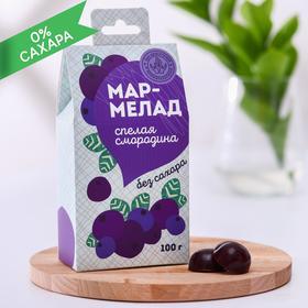 Мармелад веганский «100% натурально», вкус: спелая смородина, БЕЗ САХАРА, 100 г.