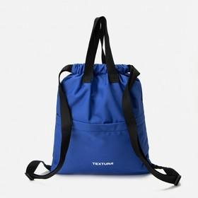 Мешок для обуви, отдел на стяжке, наружный карман, цвет синий