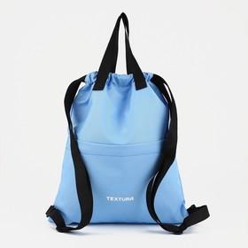 Мешок для обуви, отдел на стяжке, наружный карман, цвет голубой