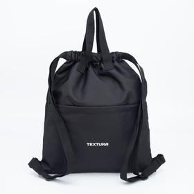 Мешок для обуви, отдел на стяжке, наружный карман, цвет чёрный