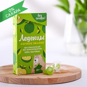 Леденцы без сахара «100% натурально»: вкус сочное яблоко, 50 г.