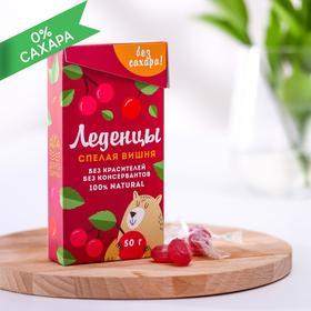 Леденцы без сахара «100% натурально»: вкус спелая вишня, 50 г.