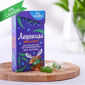 Леденцы без сахара «100% натурально»: вкус эвкалипт, 50 г.