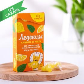 Леденцы без сахара «100% натурально»: вкус лимон и мята, 50 г.