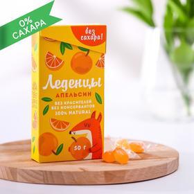 Леденцы без сахара «100% натурально»: вкус апельсин, 50 г.
