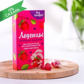 Леденцы без сахара «100% натурально»: вкус спелая малина, 50 г.
