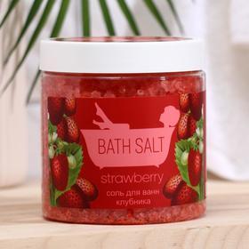 Соль для ванн STRAWBERRY (с экстрактом клубники), банка 600 г
