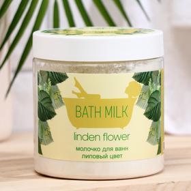 Молочко для ванн LINDEN FLOWER (с экстрактом липы), банка 500мл
