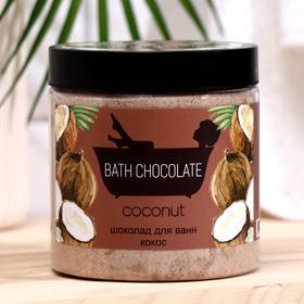 Шоколад для ванн COCONUT (с экстрактом кокос), банка 500 мл