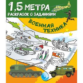 Военная техника. Дмитриева В. Г.