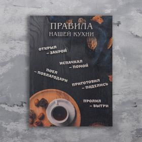 """Правила кухни 30×40 см """"Открыл - закрой"""", чёрный в Донецке"""