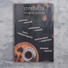 """Правила кухни 40×60 см """"Открыл - закрой"""", чёрный в Донецке"""
