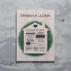"""Правила дома 30×40 см """"Любить друг друга"""", домик в Донецке"""