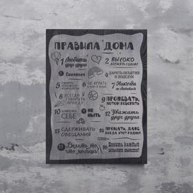 """Правила дома 30×40 см """"Уважать друг друга"""", волна в Донецке"""