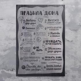 """Правила дома 40×60 см """"Уважать друг друга"""", волна в Донецке"""