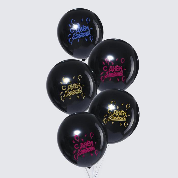"""Шар воздушный 12"""" «С днём рождения!», набор 100 шт - фото 7465815"""