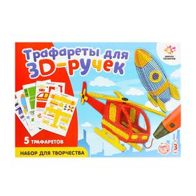 Набор трафаретов для 3Д ручек «Техника №2»