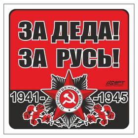 "Наклейка на авто ""За деда! За Русь!"" Орден ВОВ, 100*100 мм"