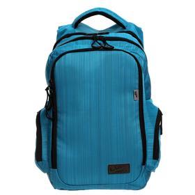Рюкзак молодёжный, Luris «Тайлер 2», 50 х 32 х 14 см, эргономичная спинка, морская волна