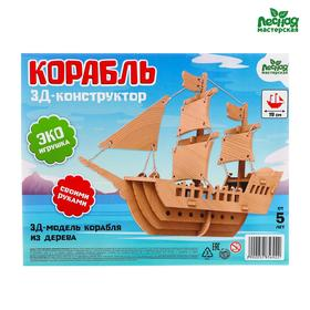Деревянный конструктор 3Д модель «Корабль»