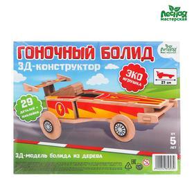 Деревянный конструктор 3Д модель «Гоночный болид»