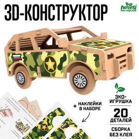 Деревянный конструктор 3Д модель «Внедорожник»