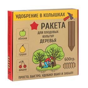 """Удобрение в колышках """"Ракета"""" для деревьев, 600 г"""