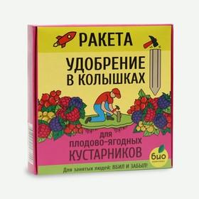 """Удобрение в колышках """"Ракета"""" для кустарников, 420 г"""